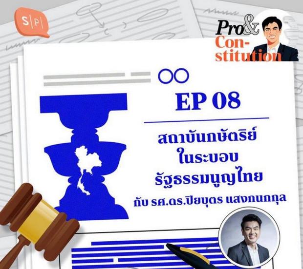Pro & Constitution: สถาบันพระมหากษัตริย์ในระบอบรัฐธรรมนูญของไทย